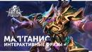 Мал'ганис - Интерактивные Фразы | Heroes of the Storm