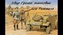Удар Грома: танковые асы Роммеля (близ Тобрука, Ливия, 1942 год)