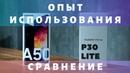 СРАВНЕНИЕ P30 LITE VS GALAXY A50 | ОПЫТ ИСПОЛЬЗОВАНИЯ