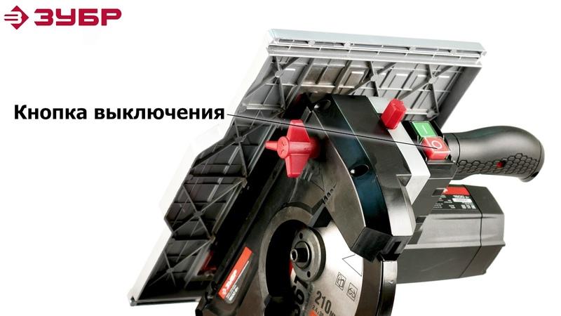 Пила торцовочная комбинированная «ЗУБР» арт.ЗПТК-210-1500