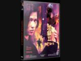 Чёрная кошка 2 Black Cat 2 Hei mao II (1992)