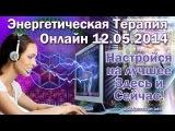 ЭТ Онлайн Активация частоты Уверенность в себе от 12.05.2014
