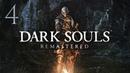 Прохождение Dark Souls Remastered Часть 4 Боссы Стальной Голем Бродячий Демон