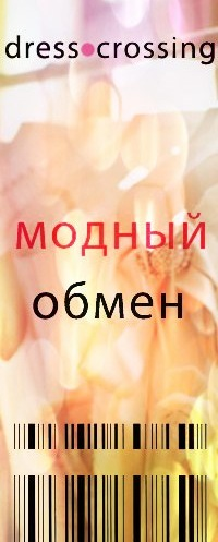 Дресс- Кроссинг/ Бюро Услуг Обменялочка