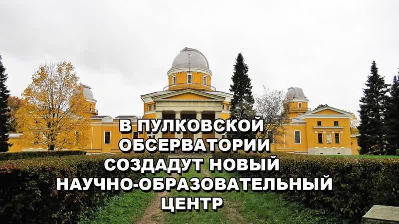 💫 Пулковская обсерватория может стать научным центром России, включенным в мировую сеть 💫