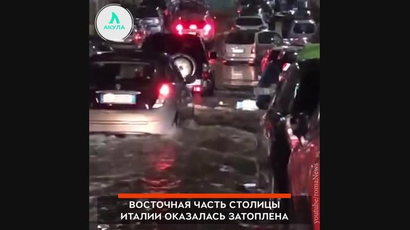 В Риме потоп из-за ливня с градом | АКУЛА