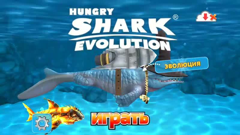 Акула из хелуинского обновления
