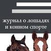 Конный журнал EquineManagement