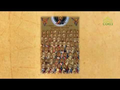 Церковный календарь 17 января 2019 Собор 70 ти апостолов