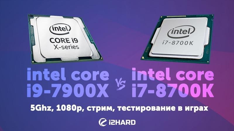Тест Intel Core i9-7900X 5GHz vs Intel Core i7-8700K 5GHz: мамкины гигагерцы не решают?