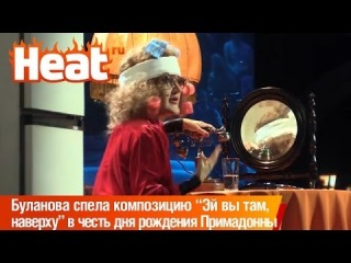 Татьяна Буланова спела композицию