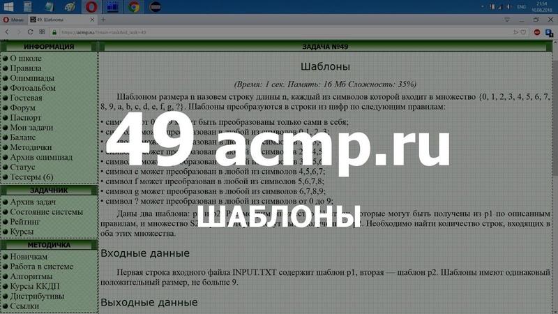 Разбор задачи 49 acmp.ru Шаблоны. Решение на C