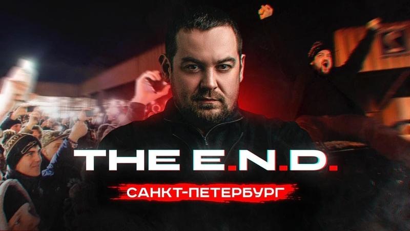 THE E.N.D. (Eric Notorious Davidich) 1