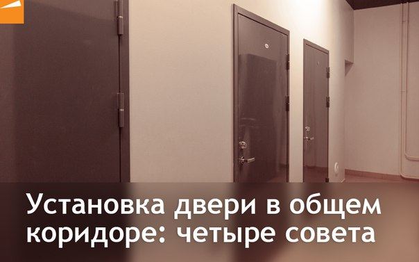 установка металлической двери в коридор