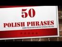 Learn Polish in 15 minutes - 50 useful Polish phrases - polish for beginners - 1