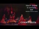 Промо-ролик Гала-спектакля КНЯЗЬ ВЛАДИМИР