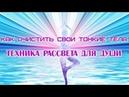 🔹КАК ОЧИСТИТЬ СВОИ ТОНКИЕ ТЕЛА ТЕХНИКА РАССВЕТА ДЛЯ ДУШИ Послание Богородицы (Звездной матери)