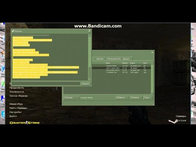 Как взломать сервер rcon пароль в cs 1.6 / Игровые сервера.