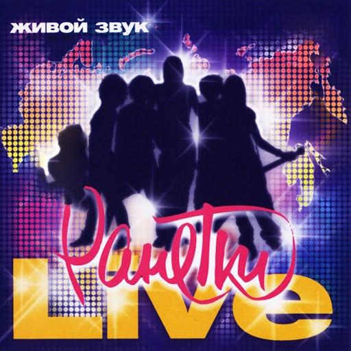 Ранетки альбом Live. Живой звук
