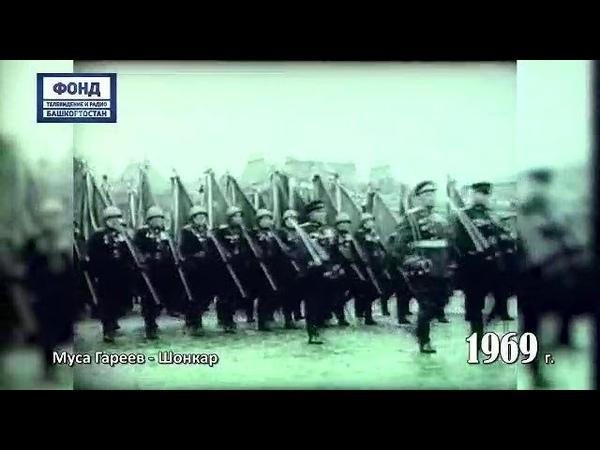 Золотой фонд ГТРК Башкортостан дважды Герой Советского Союза Муса Гареев