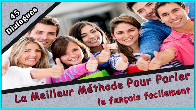 Apprendre à parler français couramment - 45 french dialogues