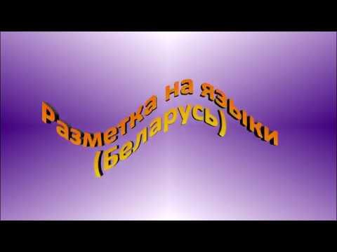 Разметка на языки Беларусь зароботок яндекс толока