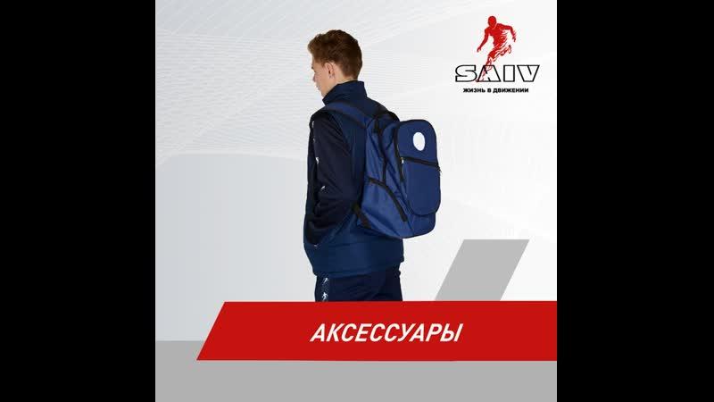 Как в один рюкзак уместить форму и школьные принадлежности? Обзор рюкзаков и аксессуаров. Начинаем в 8:00 по МСК.