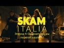 Стыд Италия Skam Italia Эпизод 4 Он знает что мы переписывались русские субтитры