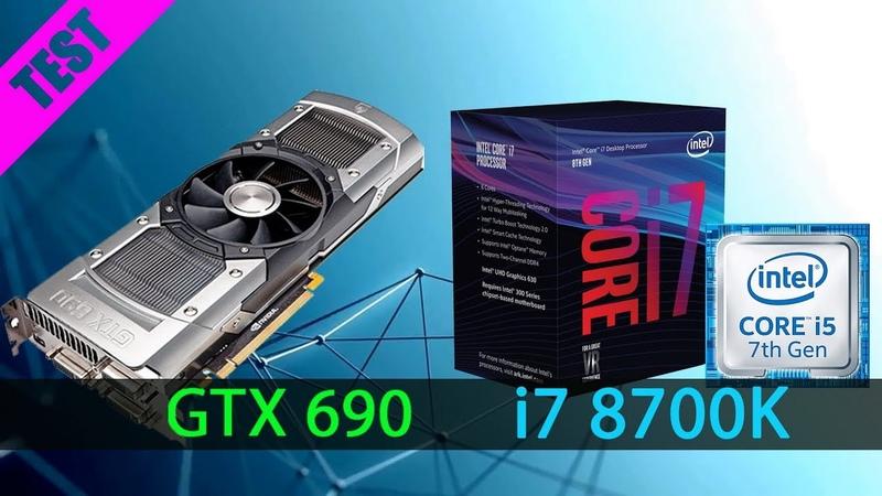 GTX 690 i7 8700k Оптимизация и совместимость в разных играх.