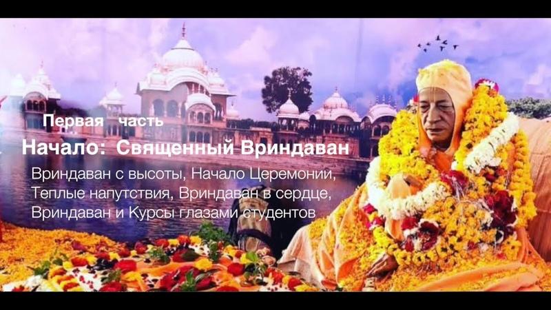 Фильм Семья Прабхупады, 1 часть, Начало: Священный Вриндаван
