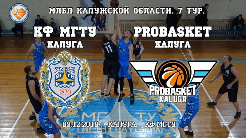 КФ МГТУ - ProBasket. МЛБЛ Калужской области 7 тур. 9 декабря 2018