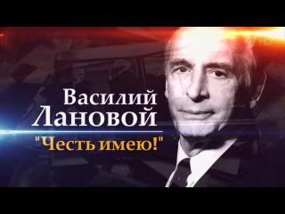Василий Лановой. Честь имею
