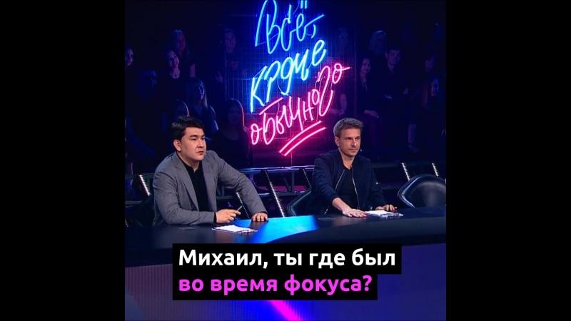 Где был ведущий шоу Все кроме обычного Михаил Кукота во время фокуса