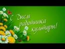 ДЕНЬ РАБОТНИКА КУЛЬТУРЫ-2018( Видео предоставлено КТВ colomna_ru)