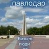 Павлодар - бизнес, люди, хобби