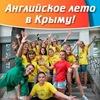 Английское лето в Крыму 2018