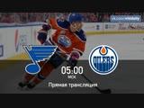 St. Louis Blues 🆚 Edmonton Oilers