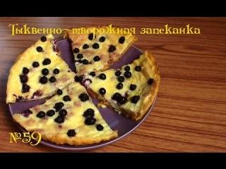 №-Тыквенно-творожная запеканка   Dukan diet recipes
