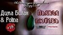 Дима Билан Polina - Пьяная любовь (18 НОВИНКА ЛЕТА 2018)