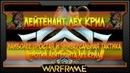 [Warframe] Как убить Лейтенанта Лех Крила | Быстрое прохождение Лейтенанта Лех Крила
