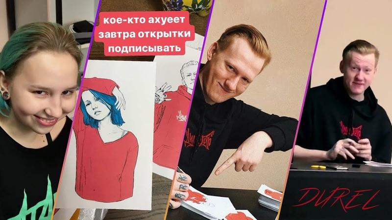 Даня Кашин и Света Дейдример подписывают 1000 открыток для продукции Дарьи Зарыковской «Пап, продай»