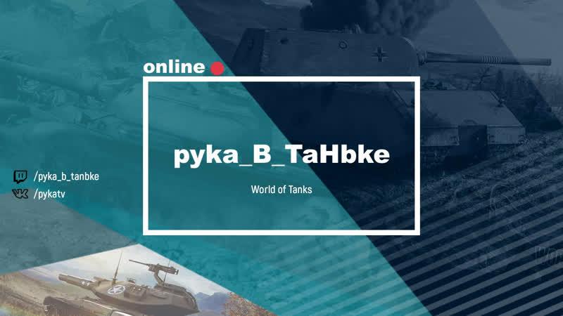 Pyka_B_TaHbke I TOP -1 WN-8 Своей деревни LeBwaTeam