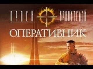 А. Золотько: «Орден Хранителей. Оперативник». Robinzon.TV