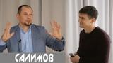САЛИМОВ - Лагерь Актива, Путин, запрещенные песни, Pussy Riot, хиджабы в школах ЛИМАН