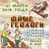 """Музейный геологический праздник """"Юные геологи"""""""
