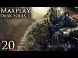 Прохождение игры: Dark Souls 2 Серия 20 Битва с Двумя Драконьими Всадниками