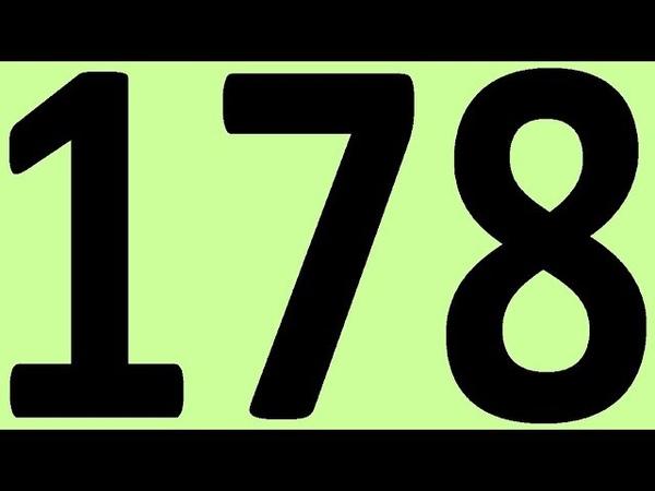 АНГЛИЙСКИЙ ЯЗЫК ДО АВТОМАТИЗМА ЧАСТЬ 2 УРОК 178 УРОКИ АНГЛИЙСКОГО ЯЗЫКА