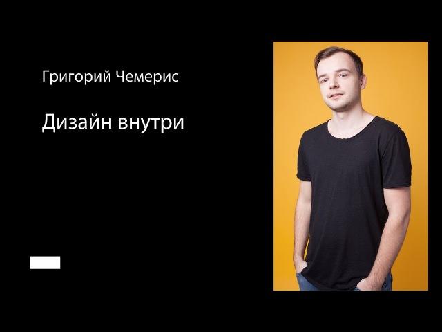 002. Школа мобильного дизайна — Дизайн внутри. Григорий Чемерис