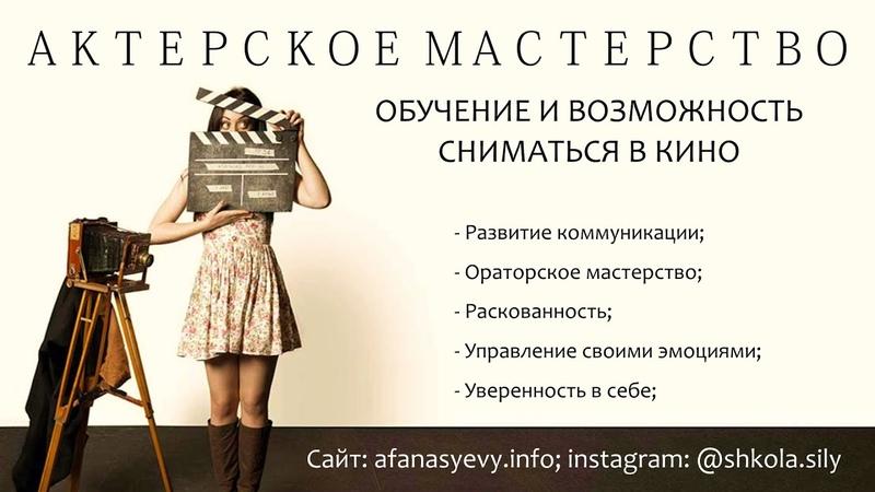 Актерское мастерство. Обучение актерскому мастерству. (г. Краснодар) » Freewka.com - Смотреть онлайн в хорощем качестве