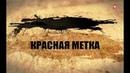 легенды советского сыска фрагменты серии Красная метка